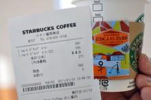 スターバックス イオン盛岡南店